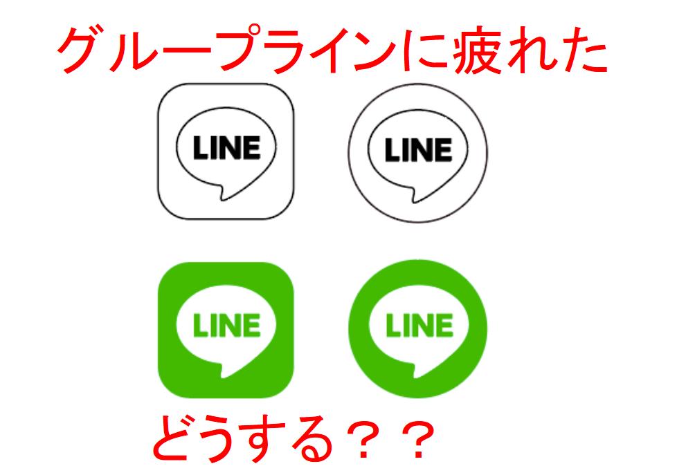 グループライン