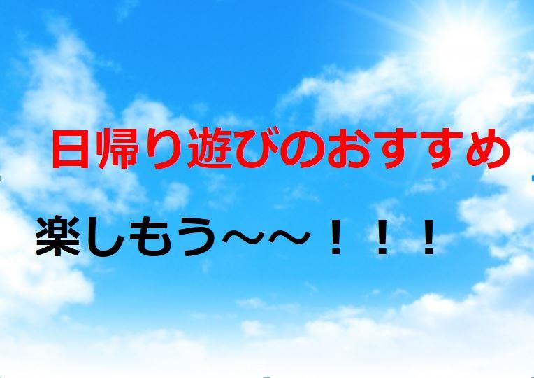 子供と夏休みを楽しもう!        日帰りオススメはここ!!↓ ↓
