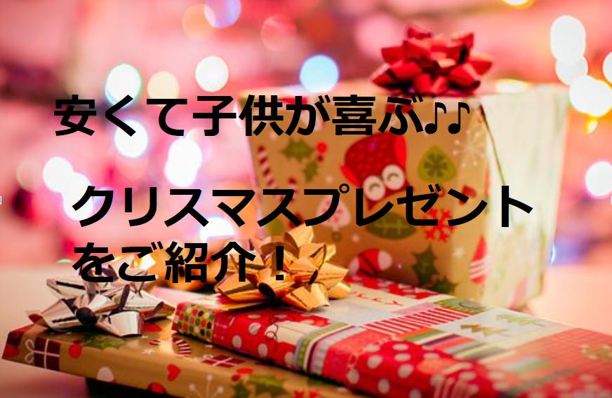 安いクリスマスプレゼント
